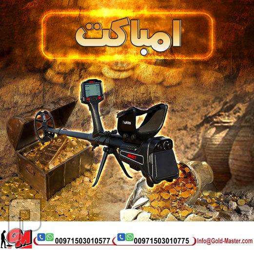 جهاز كشف الذهب الخام فى السعودية | امباكت نوكتا اجهزة كشف الذهب الخام