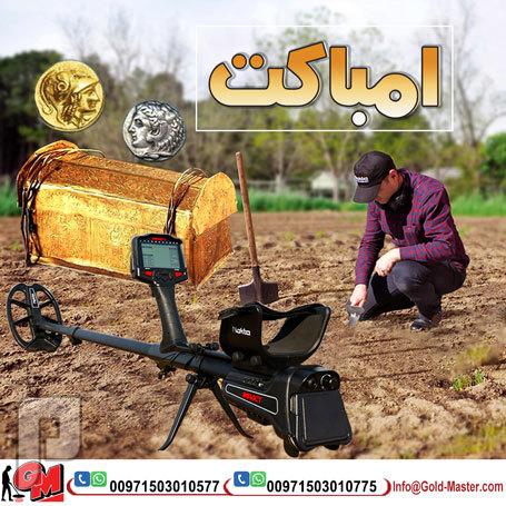جهاز كشف الذهب الخام فى السعودية | امباكت نوكتا اجهزة كشف الذهب الخام فى السعودية