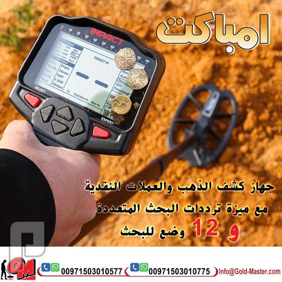 جهاز كشف الذهب الخام فى السعودية | امباكت نوكتا جهاز كشف الذهب 2020