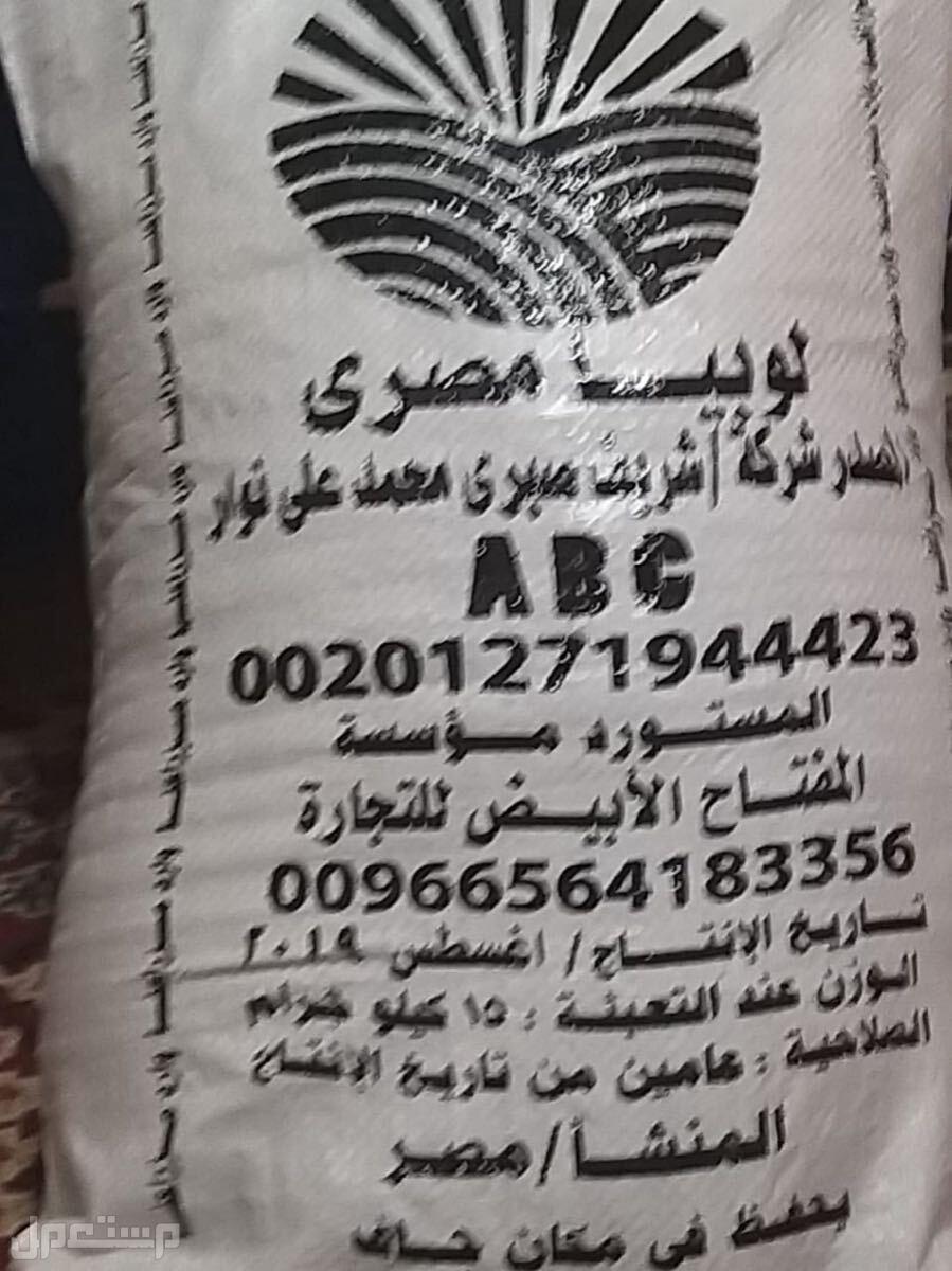 فول لوبيا فصوليا عدس من مصر نستوردها لك حسب الطلب