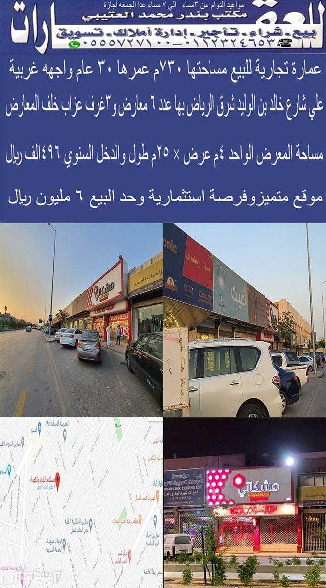 عمارة تجارية للبيع شارع خالد بن الوليد شرق الرياض