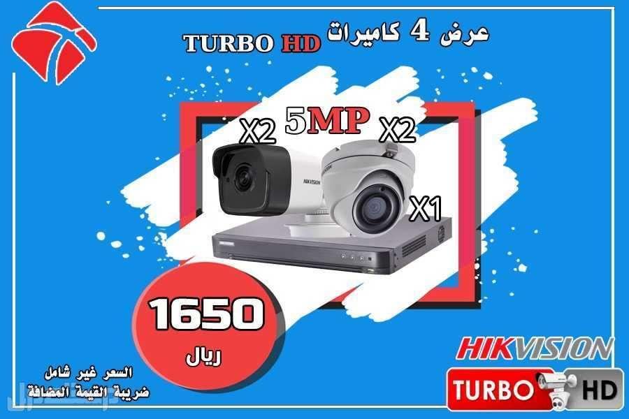 كاميرات هيك فيجين بأرخص الاسعار الحق العرض