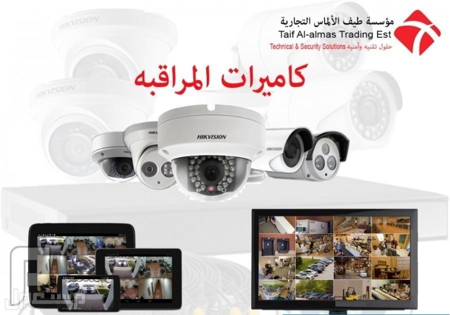 كاميرات مراقبة للمنازل و المحلات