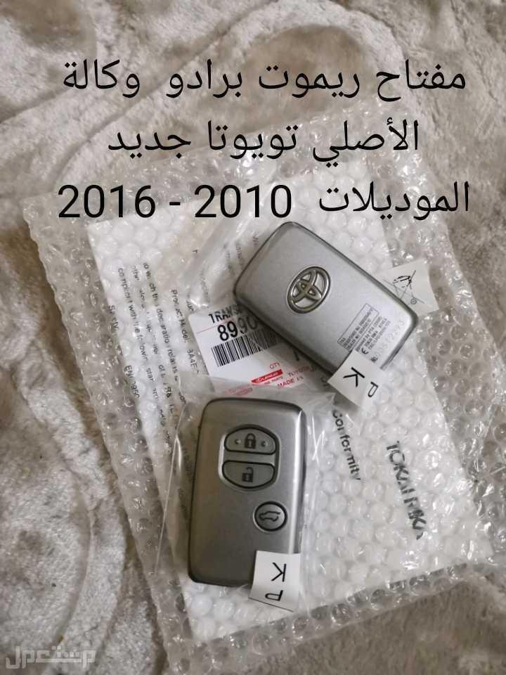 مفتاح ريموت سيارة وكالة الأصلي تويوتا جديد