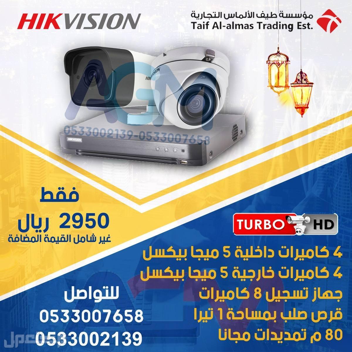 كاميرات مراقبة بدقة 5 ميجابكسل باقل الاسعار