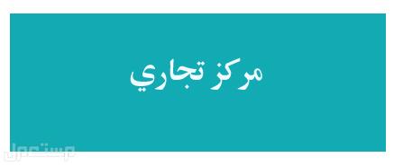 مركز تجاري للبيع - جدة - العزيزية