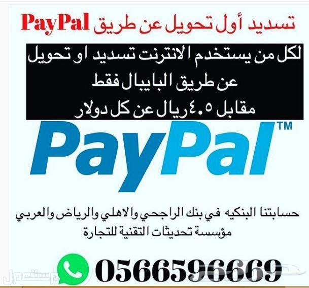 وسيط الباي بال PayPal معتمد
