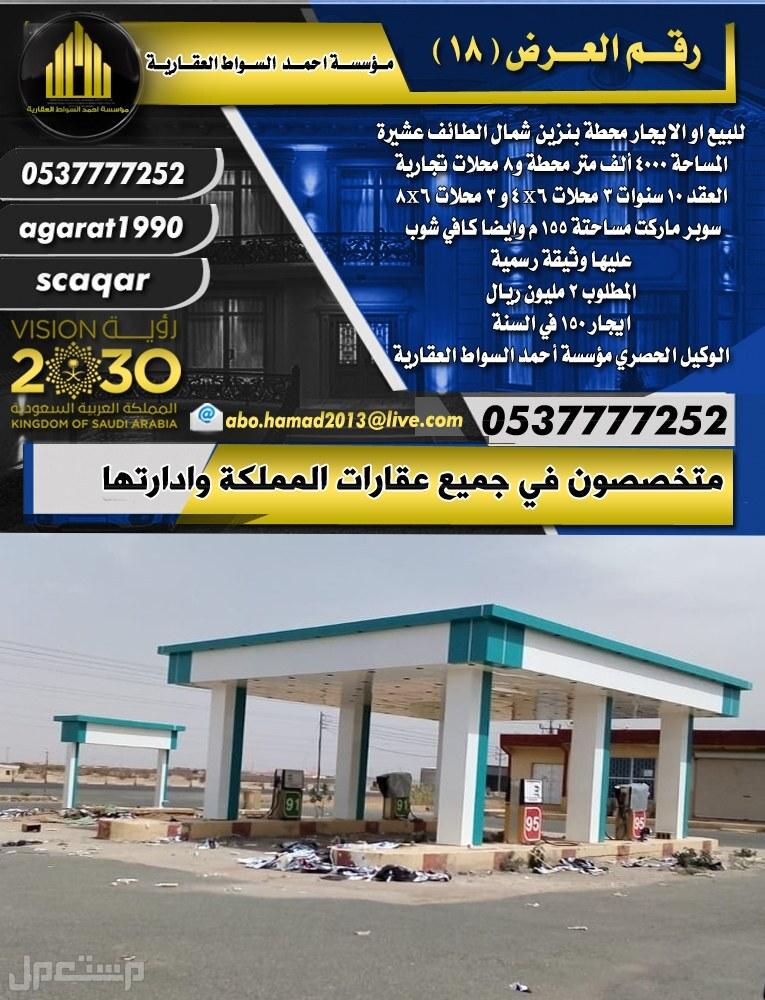 للبيع او الايجار محطة بنزين شمال الطائف عشيرة