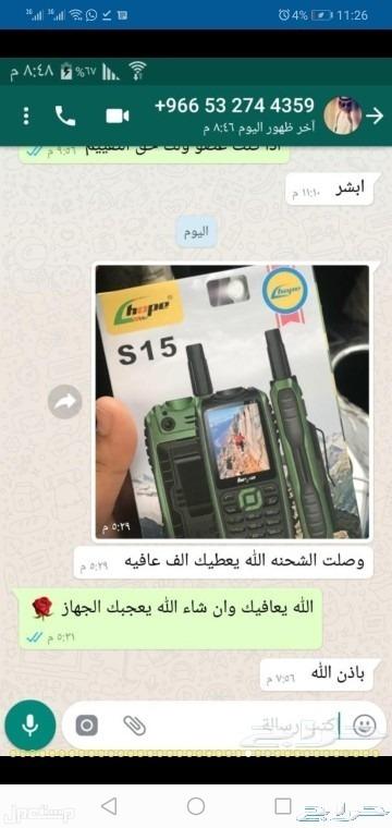 الجوال العجيب هوبي s15 بأسعار مميزة – Hope 15s Mobile Phone