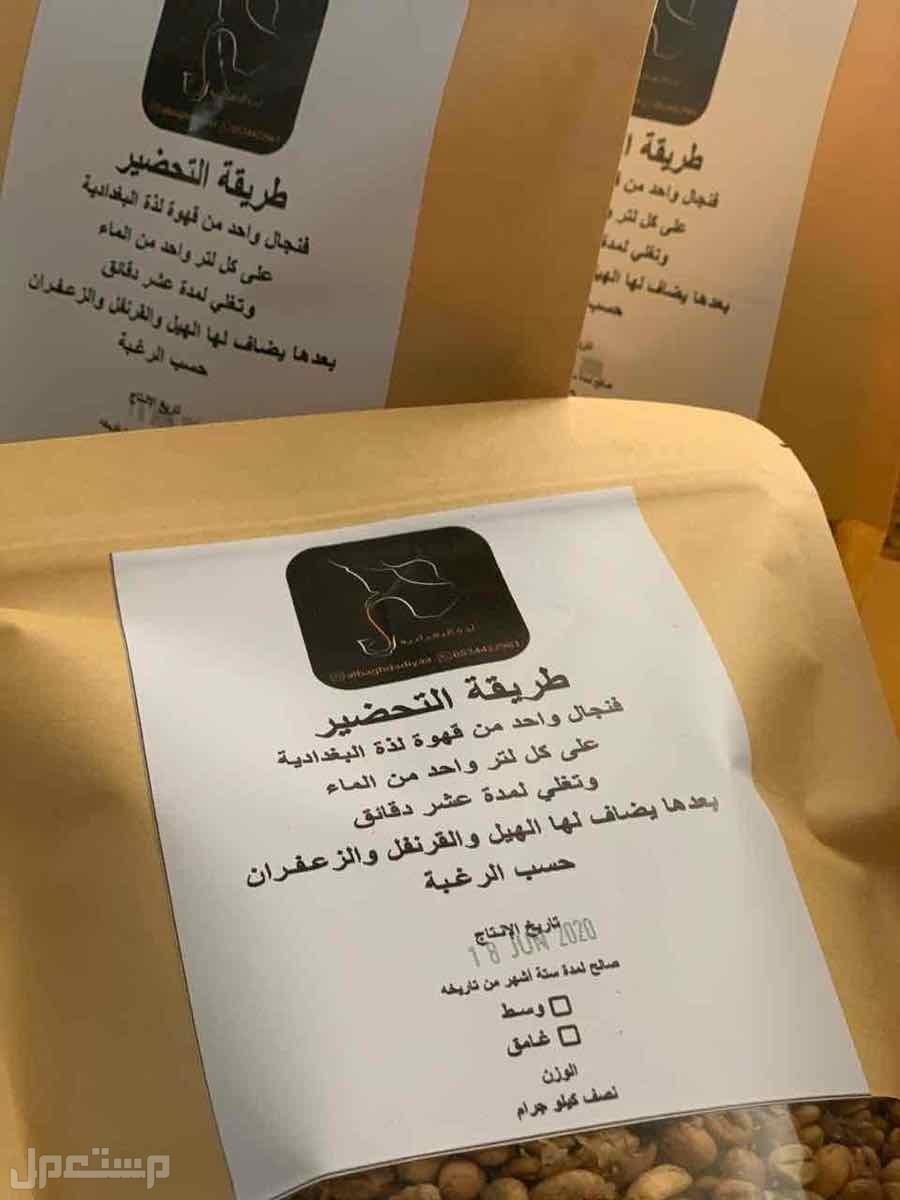 قهوة عربية لأصحاب الكيف وبهارات حايل😍😍