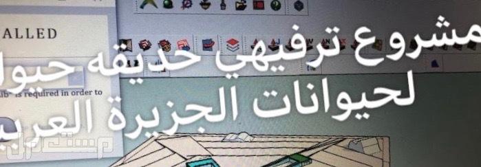 مطلوب مهندس او مهندسه تصميم داخلي سعوديين للعمل على مشروع (شريك في التصميم)