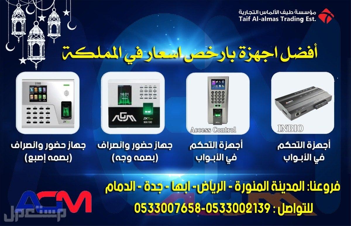 برنامج ادارة شئون الموظفين APEX HR للشركات و جهاز بصمة حضور وانصراف MA-100