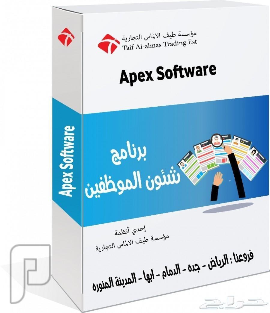 برنامج ادارة شئون الموظفين APEX HR للشركات و جهاز بصمة حضور وانصراف MA-100 اتصل الان 0533002139-0533007658