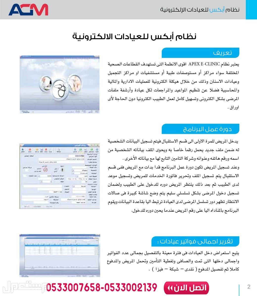نظام أبكس لأدارة المستشفيات و العيادات الألكترونية APEX E-CLINIC