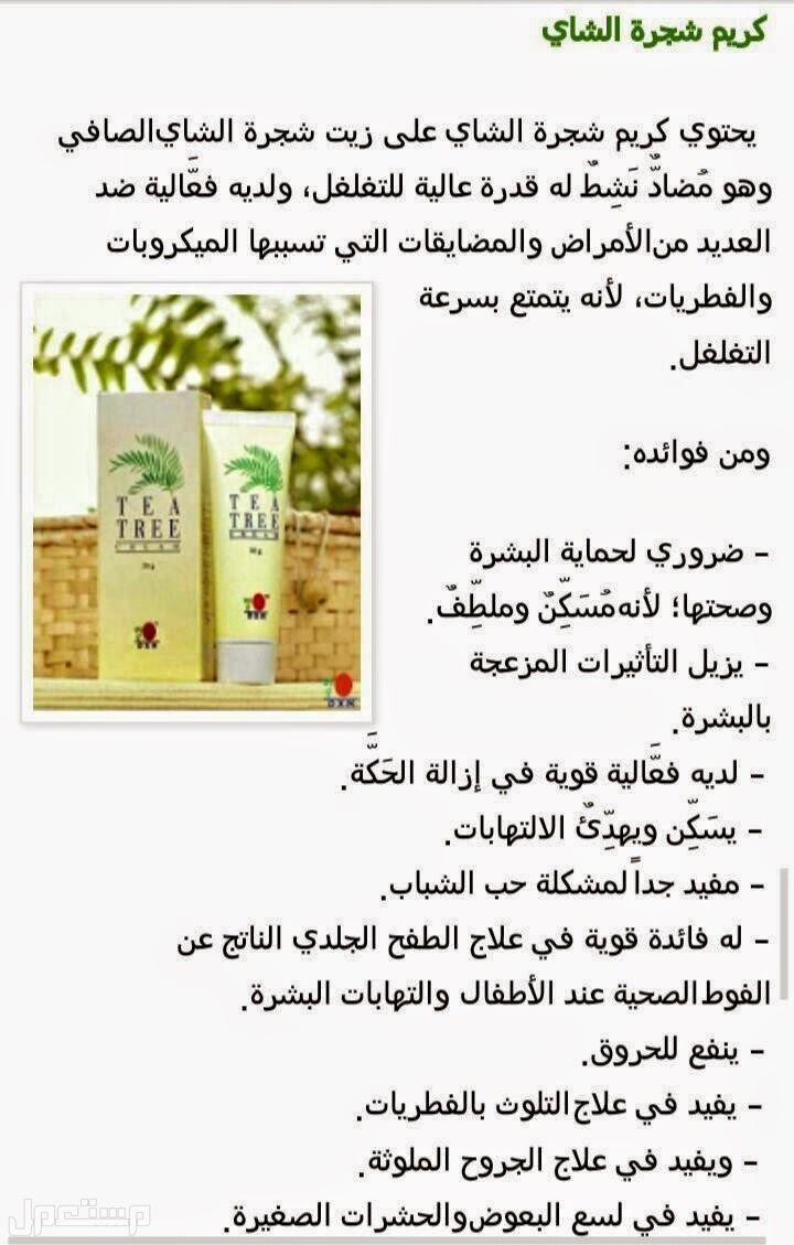 كريم شجرة الشاي طبيعي وله عدة فوائد