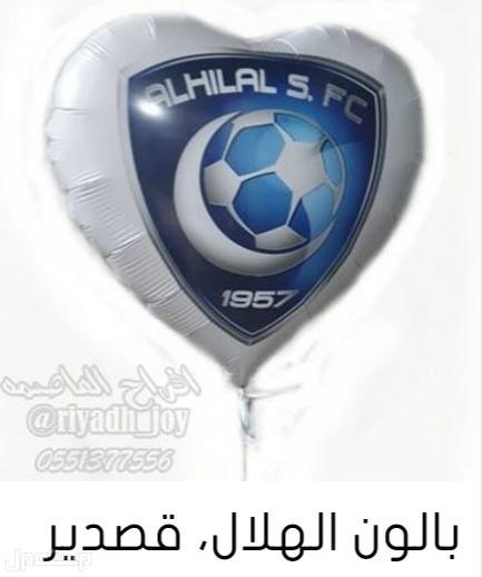 بالونات انديه سعوديه ،بالون الهلال السعودي