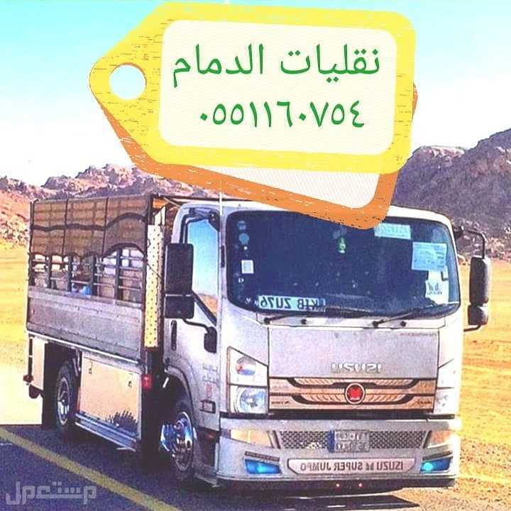 نقليات الدمام نقليات الدمام 0551160754