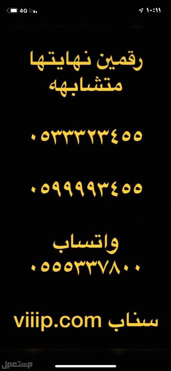 ارقام مميزه 0505350333 و 0500600605 و ؟055000044 و 3333؟؟0505 و 43444؟0555