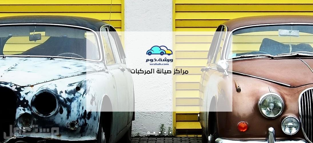 تطبيق خدمات مراكز صيانة السيارات السحابي مركز صيانة المركبات