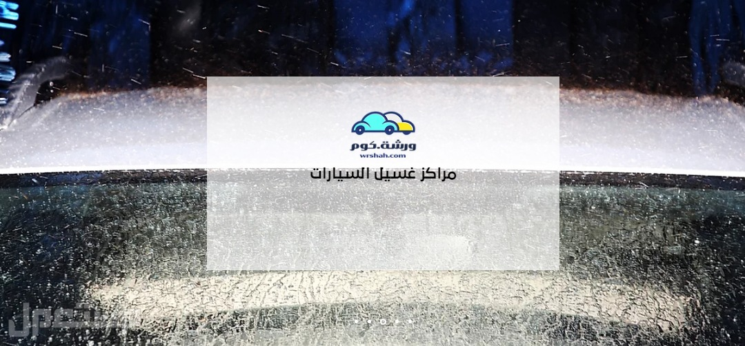 تطبيق خدمات مراكز صيانة السيارات السحابي مراكز غسيل السيارات