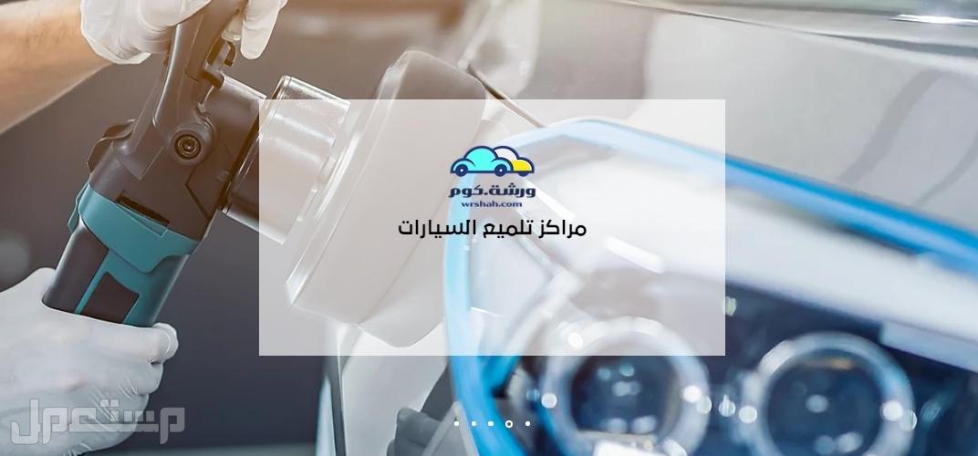 تطبيق خدمات مراكز صيانة السيارات السحابي مراكز تلميع السيارات