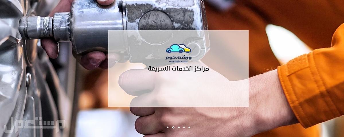 تطبيق خدمات مراكز صيانة السيارات السحابي مراكز الخدمات السريعة