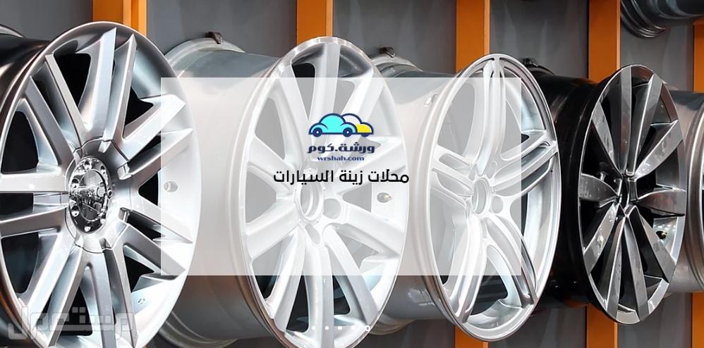 تطبيق خدمات مراكز صيانة السيارات السحابي محلات زينة السيارات