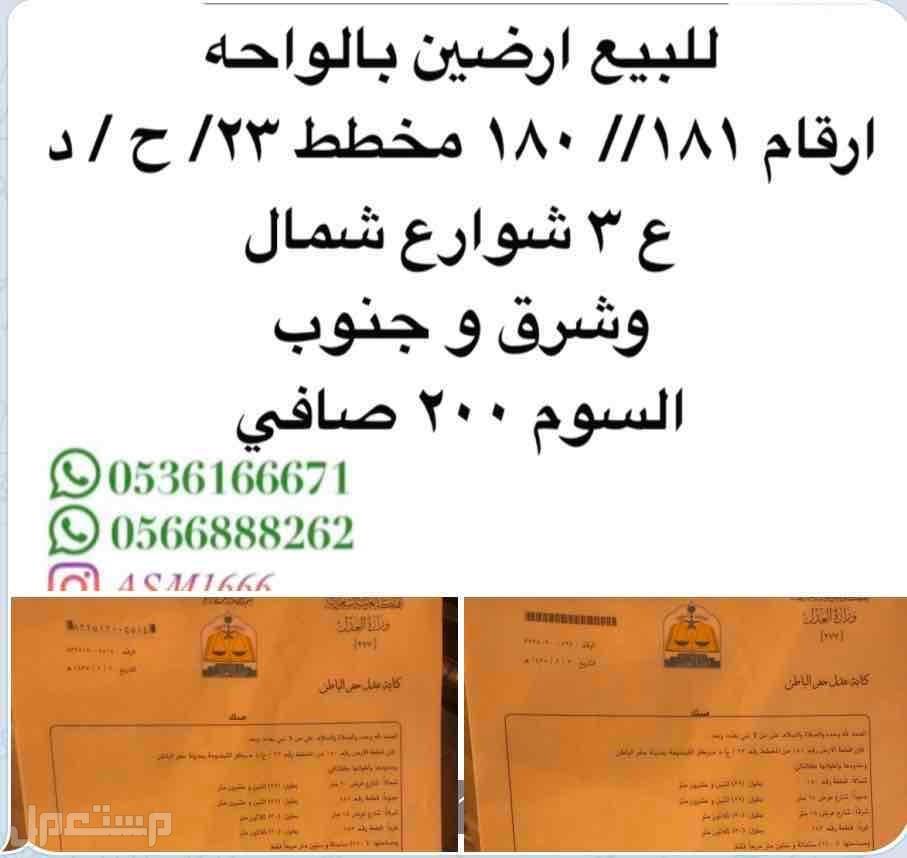 ارضين للبيع بالقيصومه / حفر الباطن