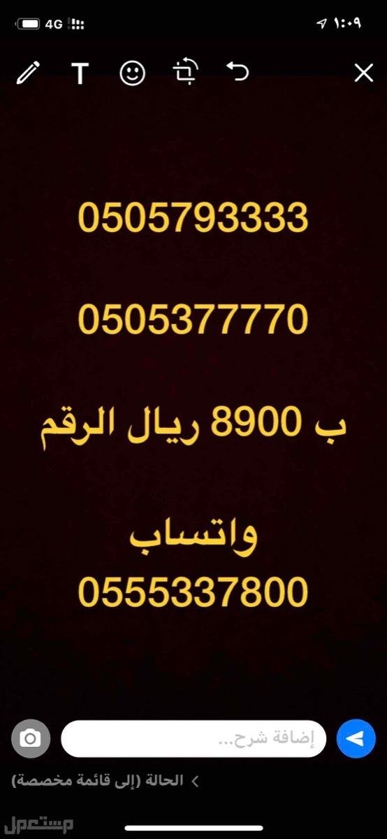 ارقام مميزه 77770?0505 و 3333??0505 و ?053333311 و 055555 والمزيد