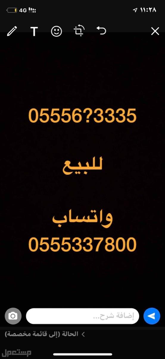 ارقام مميزه 50؟0550055 و 5005؟05500 و 77770؟0505 و 0555331113 و 0555333 وال