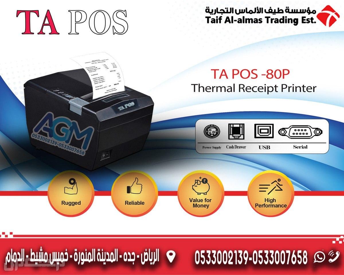 عرووض لطابعة الفواتير الحرارية للكاشير ونقاط البيع thermal printer