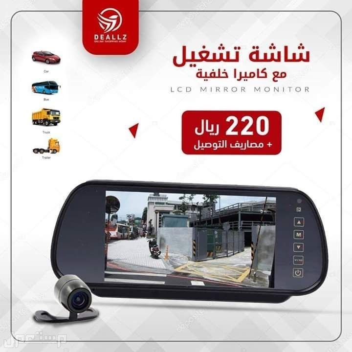 مشغل الوسائط المتعددة  لسيارتك وكاميرا خلفية مع مراية داخلية