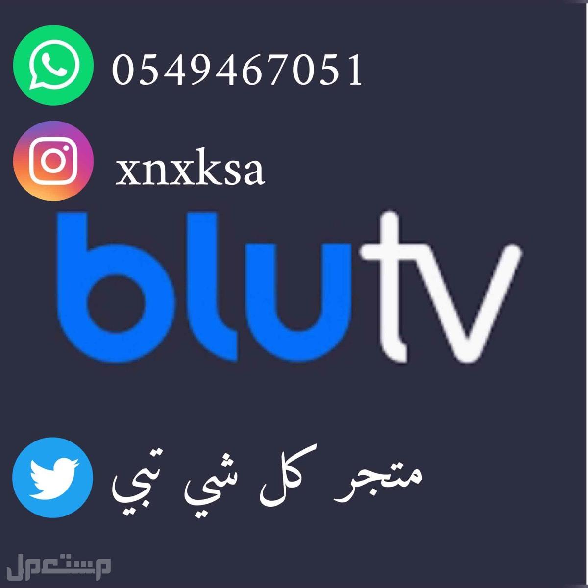 اشتراك BluTv   لمشاهدة   محتوى لا محدود