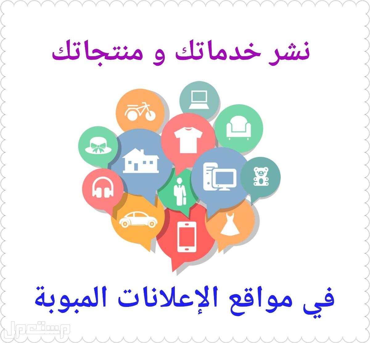 نشر خدماتك و منتجاتك في مواقع الإعلانات المبوبة