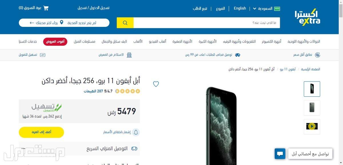 ايفون 11 برو 265 جيجا - iPhone 11 pro 256 GB