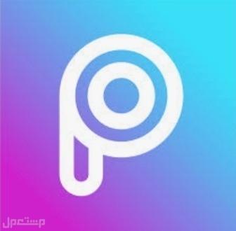 اشتراك في التطبيق PicsArt  افضل تطبيق في العالم للمونتاج والتصميم