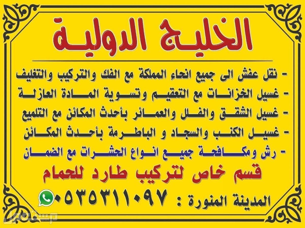 مؤسسة الخليج الدولية للصيانة والنظافة ونقل العفش وغسيل الخزانات والشقق