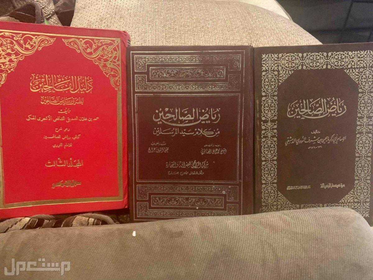 مجلدات رياض الصالحين طبعة 1400