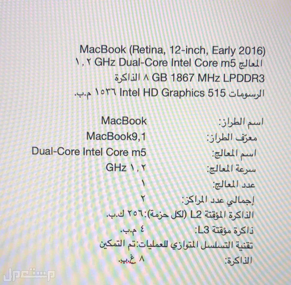 macbook رتينا 12 انش 2016 اللون وردي مستعمل بدون كرتون