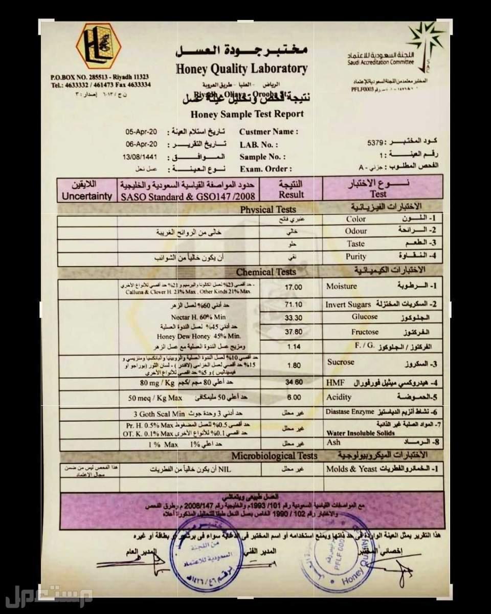 عسل سدر مضمون بشهادة فحص