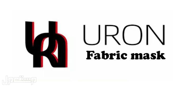 كمامات قماشية قطنية مع فلتر_ماركة Uron 027
