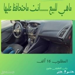 خذها للبيت  أو   روح بها الدوام .. فورد فوكس موديل 2012