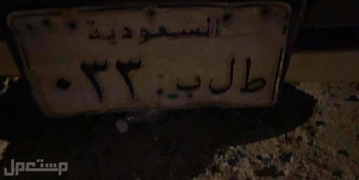 السلام ورحمة الله وبركاتة بغيت اعلن ع لوحة (ط ل ب 033)وصل فيها السوم 8500