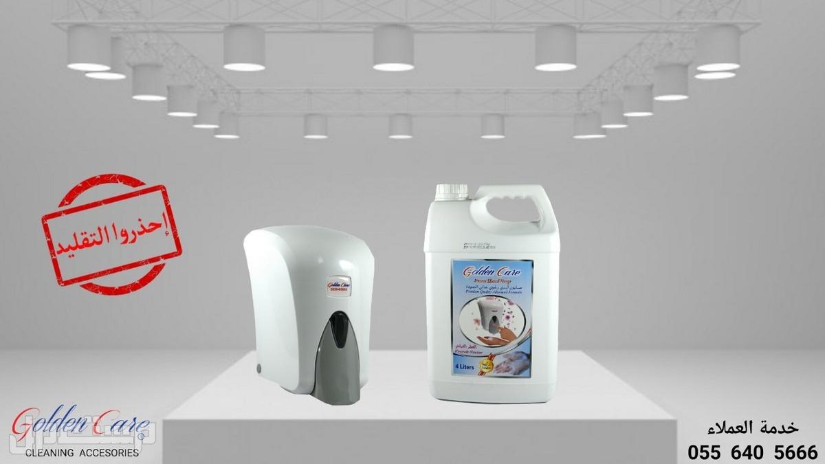 جهاز صابون الرغوة - مكينة صابون رغوة - افضل صابون صابون رغوة - جهاز صابون رغوة - رغوة صابون - مكينة صابون رغوة - افضل صابون رغوة