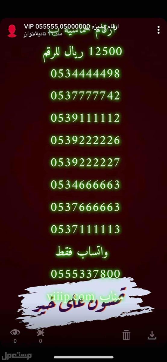 ارقام مميزه ست خمسات و خمس خمسات 0555555 و 055555