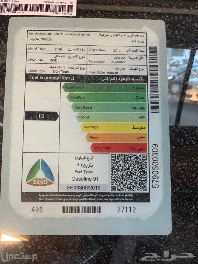 تويوتا - انوفا استاندر - بنزين - 2020 - سعودي - بسعر مميز