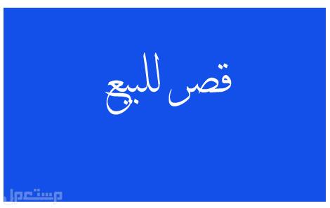 قصر للبيع - مكة المكرمة - السبهاني
