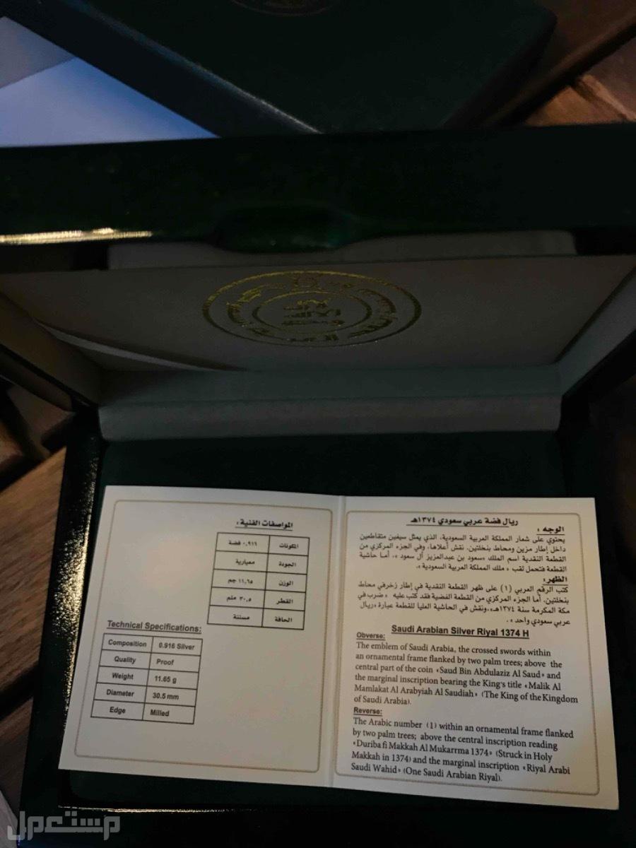 ريال فضة سعودي 1374هـ