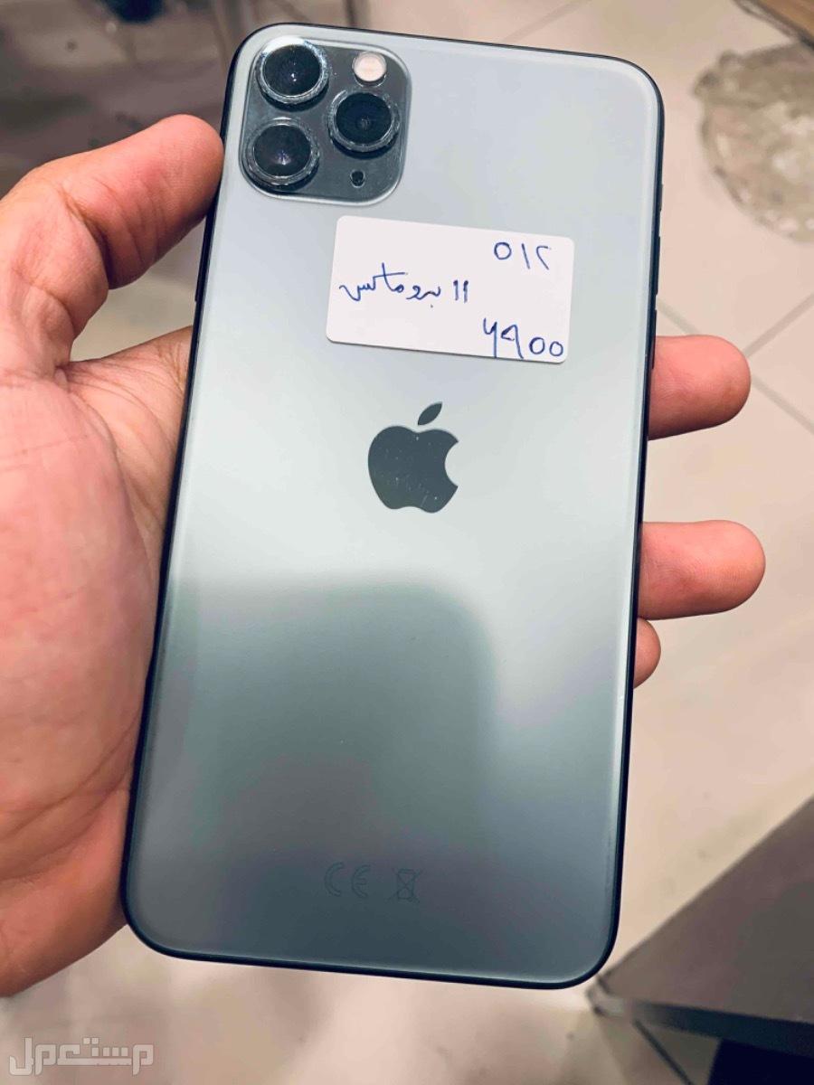 للبيع ايفون 11 برو ماكس مستخدم 512 زيتي اخضر