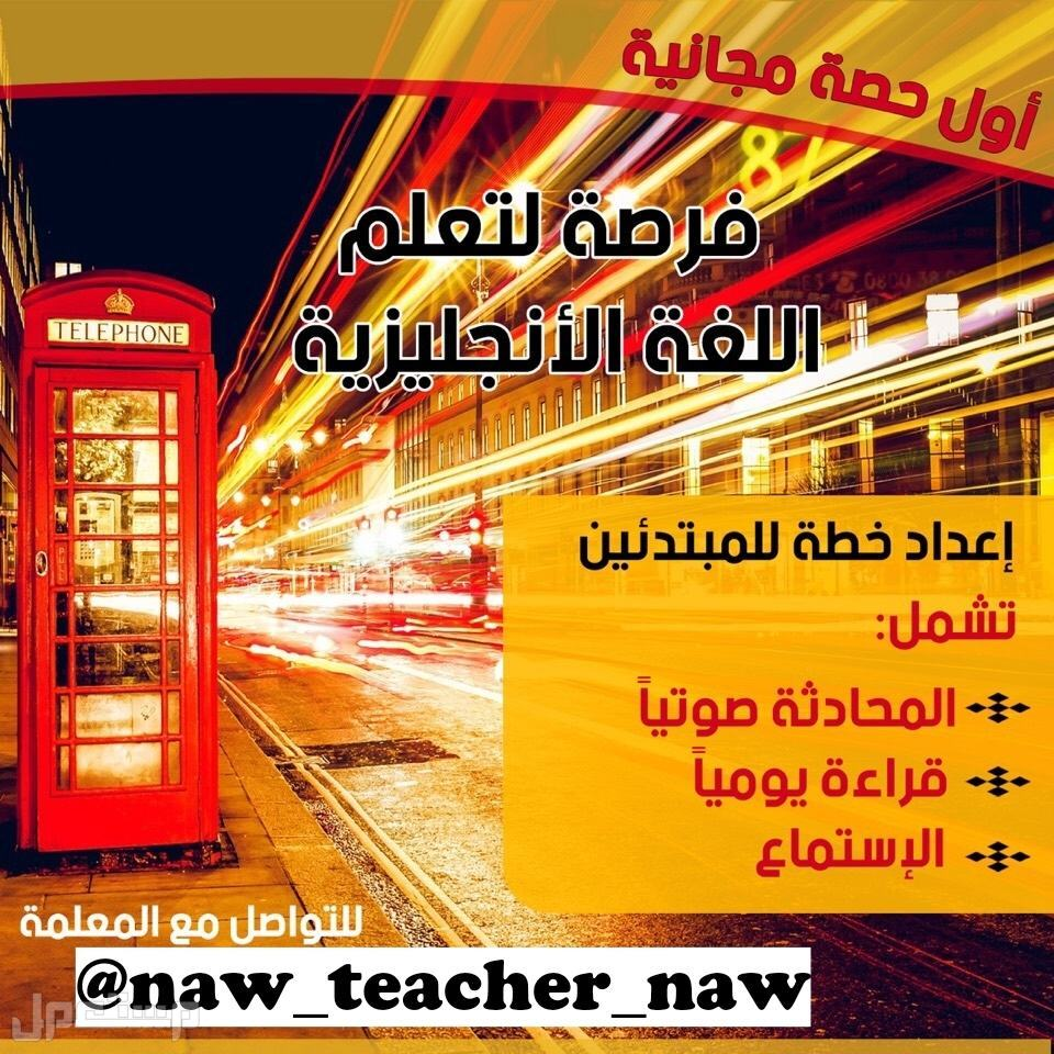 معلمة لغة انجليزية  عبرzoom